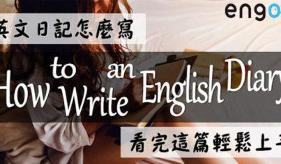 【基礎英文】英文日記怎麼寫?看完這篇輕鬆上手!