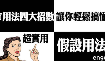"""【英文文法】""""if""""用法四大招數,讓你輕鬆搞懂假設用法!"""