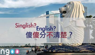 【易混淆字】Singlish、English?傻傻分不清楚?