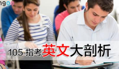 【考試英文】105指考英文大剖析!