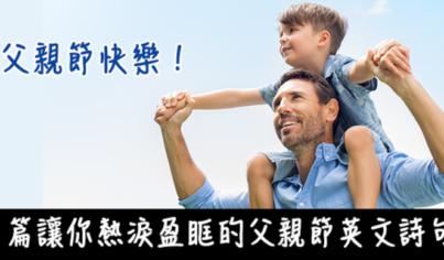 【節慶英文】父親節快樂!9篇讓你熱淚盈眶的父親節英文詩