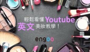 【影視英文】教你輕鬆看懂Youtube英文美妝教學!