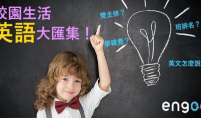 【主題單字】校園生活英語大匯集!學雜費、雙主修、班排名的英文怎麼說?
