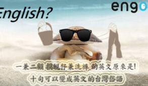 【用英文怎麼說】一兼二顧 摸蜆仔兼洗褲 的英文原來是! 十句可以變成英文的台灣俗語