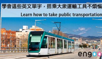 【旅遊英文】學會這些句子,搭乘大眾運輸工具不煩惱!