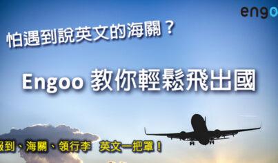 【旅遊英文】怕遇到說英文的海關?Engoo教你輕鬆飛出國!報到、海關、領行李英文一把罩!
