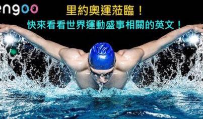 【運動英文】里約奧運蒞臨!快來看看世界運動盛事相關的英文!