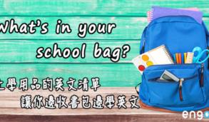 【主題單字】What's in your school bag? 上學用品的英文清單 讓你邊收書包邊學英文