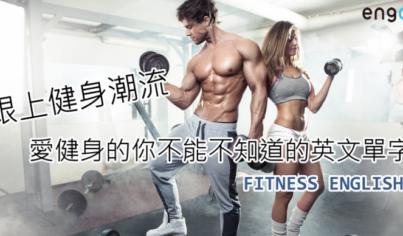 【運動英文】跟上健身潮流,愛健身的你不能不知道的英文單字