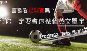 【運動英文】喜歡看足球賽嗎?那你一定要會這幾個英文單字!