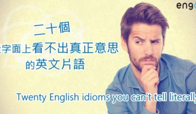 【英文片語】二十個從字面上看不出真正意思的英文片語