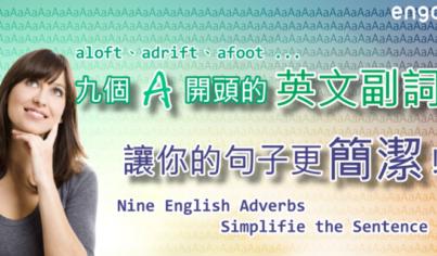 【英文作文】aloft、adrift、afoot等九個A開頭的英文副詞,讓你句子更簡潔!