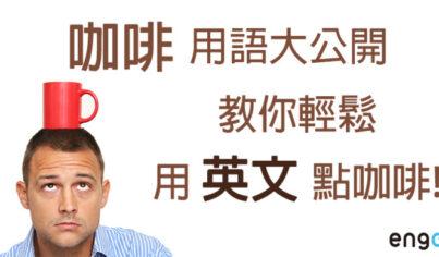 【主題單字】咖啡用語大公開:讓你輕鬆用英文點咖啡,到國外不再只會點拿鐵!