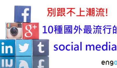 【時事英文】別跟不上潮流!10種國外最流行的social media