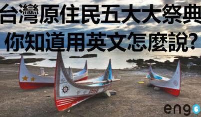 【時事英文】台灣原住民五大祭典,你知道用英文怎麼說?
