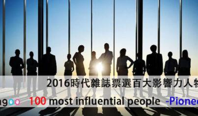 【時事英文】2016時代雜誌票選百大影響力人物 100 most influential people -Pioneer