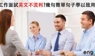 【求職英文】工作面試英文不流利?幾句簡單句子學以致用