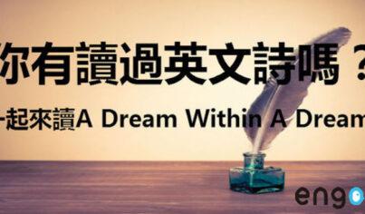 【時事英文】你有讀過英文詩嗎? 一起來讀A Dream Within A Dream!