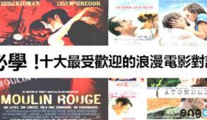 【影視英文】必學!十大最受歡迎的浪漫電影對話