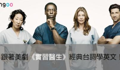 【影視英文】跟著美劇《實習醫生》經典台詞學英文!