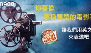 【主題單字】你喜歡哪種類型的電影? 讓我們用英文來表達吧!