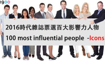 【時事英文】2016時代雜誌票選百大影響力人物 100 most influential people-Icons