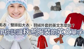 【主題單字】毛衣、雙排釦大衣、羽絨外套的英文怎麼說?帶你認識秋冬服裝的英文單字!