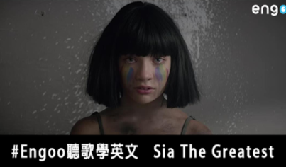 【聽歌學英文】Sia The Greatest