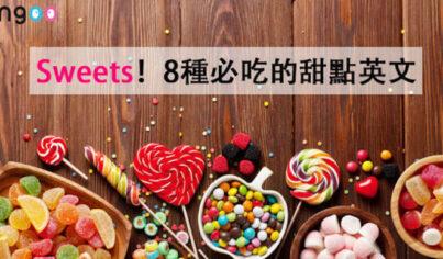 【美食英文】Sweets!八種必吃的甜點英文
