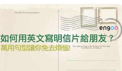 【信件英文】如何用英文寫明信片給朋友?萬用句型讓你免去煩惱!