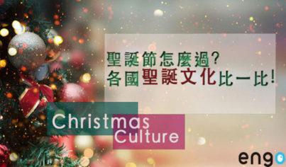 【節慶英文】聖誕節怎麼過?各國聖誕文化比一比!