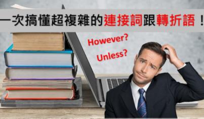 【英文作文】However?Unless?一次搞懂超複雜的連接詞跟轉折語!