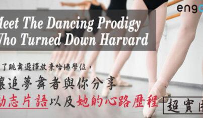 【英文片語】為了跳舞選擇放棄哈佛學位,讓追夢舞者與你分享勵志片語以及她的心路歷程!