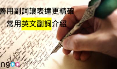 【英文作文】善用副詞能讓表達更精確,常用英文副詞