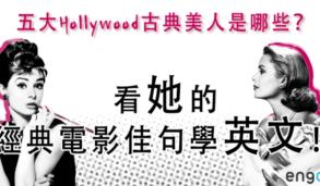 【影視英文】五大Hollywood古典美人是哪些?看她的經典電影佳句學英文。