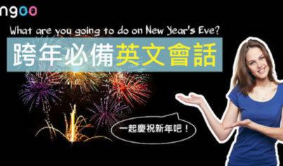【節慶英文】還不知道跨年的英文怎麼說嗎?快來學學跨年必備會話,一起慶祝新年吧!