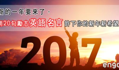 【節慶英文】新的一年要來了,用20句勵志英語名言許下你的新年新希望!