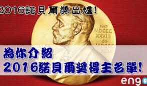 【時事英文】2016諾貝爾獎出爐!為你介紹2016諾貝爾獎得獎名單!