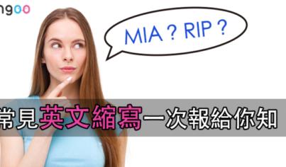 【縮寫字】MIA?FYI?常見英文縮寫一次報給你知!
