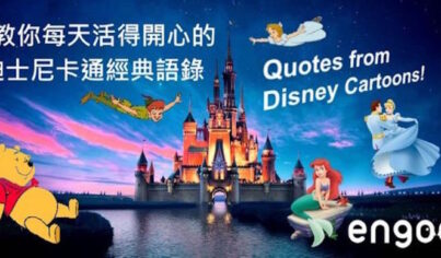 【影視英文】教你每天活得開心的 迪士尼卡通經典語錄!