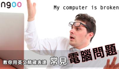 【用英文怎麼說】My computer is broken? 教你用英文精確表達常見電腦問題