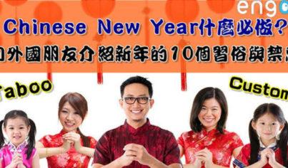 【節慶英文】Chinese New Year 什麼必做? 像外國朋友介紹10個過年習俗與禁忌