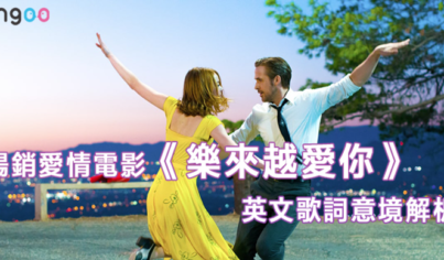 【影視英文】暢銷愛情電影《樂來越愛你》(La La Land)英文歌詞意境解析
