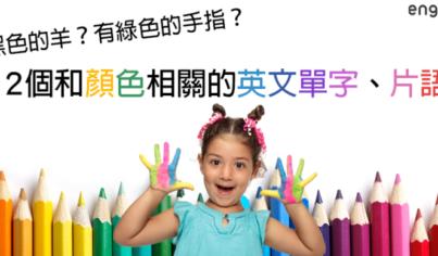 【英文片語】黑色的羊?有綠色手指?12個和顏色相關的英文單字片