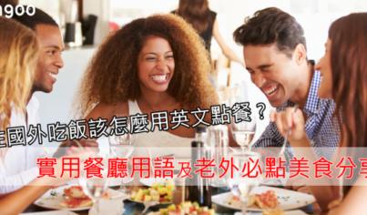 【英文口說】在國外吃飯該怎麼用英文點餐?實用餐廳用語及老外必點
