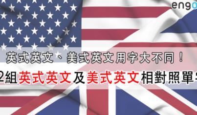 【易混淆字】英式英文、美式英文用字大不同!一次幫你整理15組在英式英文及美式英文相對照單字