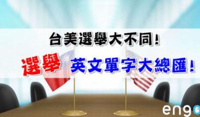 【時事英文】台美選舉大不同!「選舉」相關單字總匯!