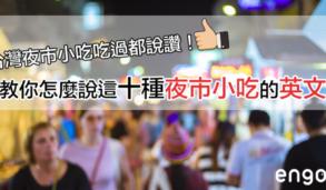 【美食英文】台灣夜市小吃吃過都說讚!教你怎麼說這十種夜市小吃的英文