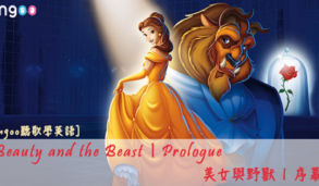 【聽歌學英文】[電影]美女與野獸 序幕 Beauty and the Beast  Prologue