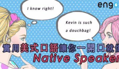【英文口說】實用美式口語讓你一開口就像Native Speaker!